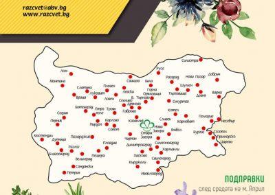 Razcvet_Catalogue-Spring-Summer-2021--13